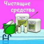 Чистящие и защитные средства