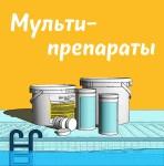 Мульти-таблетки